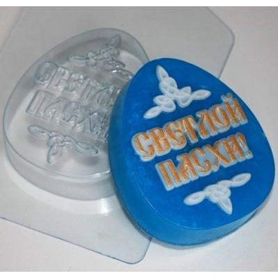 """Пластиковая форма """"Яйцо плоское - Светлой пасхи"""""""