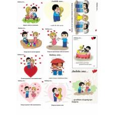 Картинки на водорастворимой бумаге А4 Love Is