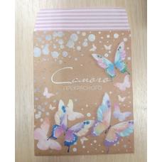 Конверт бумажный для сладостей 8х10 см Самого Прекрасного