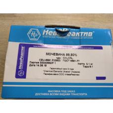 Мочевина косметическая высокой очистки ЧДА (99,8%), 100 г