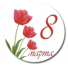 Наклейка круглая 8 марта (3 шт)