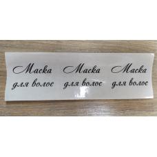 """Наклейка на пленке """"Маска для волос"""", 3 шт"""
