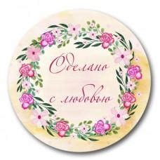 Наклейка круглая Сделано с любовью (розы), 3 шт