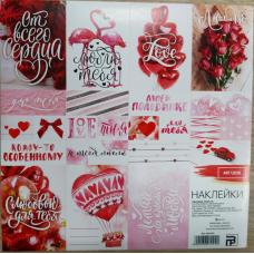 Лист с наклейками 20х20 см Про Любовь