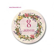 Наклейка круглая 8 марта - цветы с вербой, 3 шт