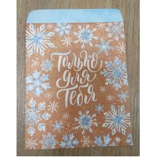Пакет фасовочный бумажный Для тебя Снежинки 13х16 см