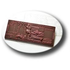 Форма для шоколада Плитка 5000 рублей