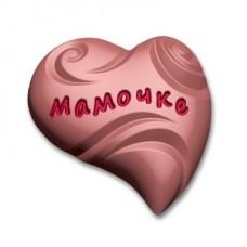Пластиковая форма Мамочке - сердце