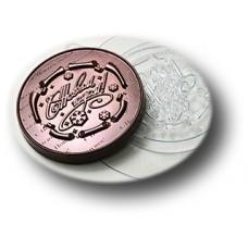 """Пластиковая форма для шоколада """"Медаль новогодняя №3"""""""
