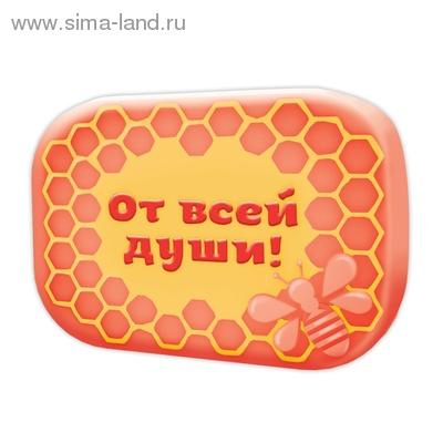 """Пластиковая форма """" От всей души!"""""""