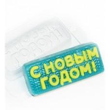 Пластиковая форма С Новым Годом Вязаное