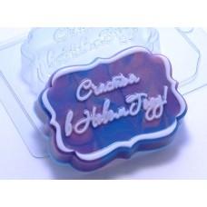"""Пластиковая форма для мыла """"Счастья в новом году!"""""""