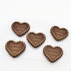 Пластиковая форма для шоколада Сердечный порыв