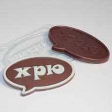 """Пластиковая форма для шоколада """"Выноска 1 - ХРЮ шоко"""""""