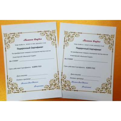 Подарочный Сертификат 500 рублей