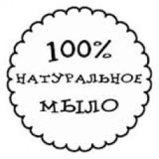 "Штамп для мыла ""100% натуральное мыло"""