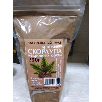 Натуральный скраб Скорлупа кедрового ореха, 200 г