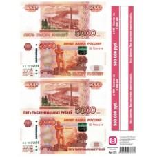 Картинки водорастворимые лист А4 Купюра 5000 рублей